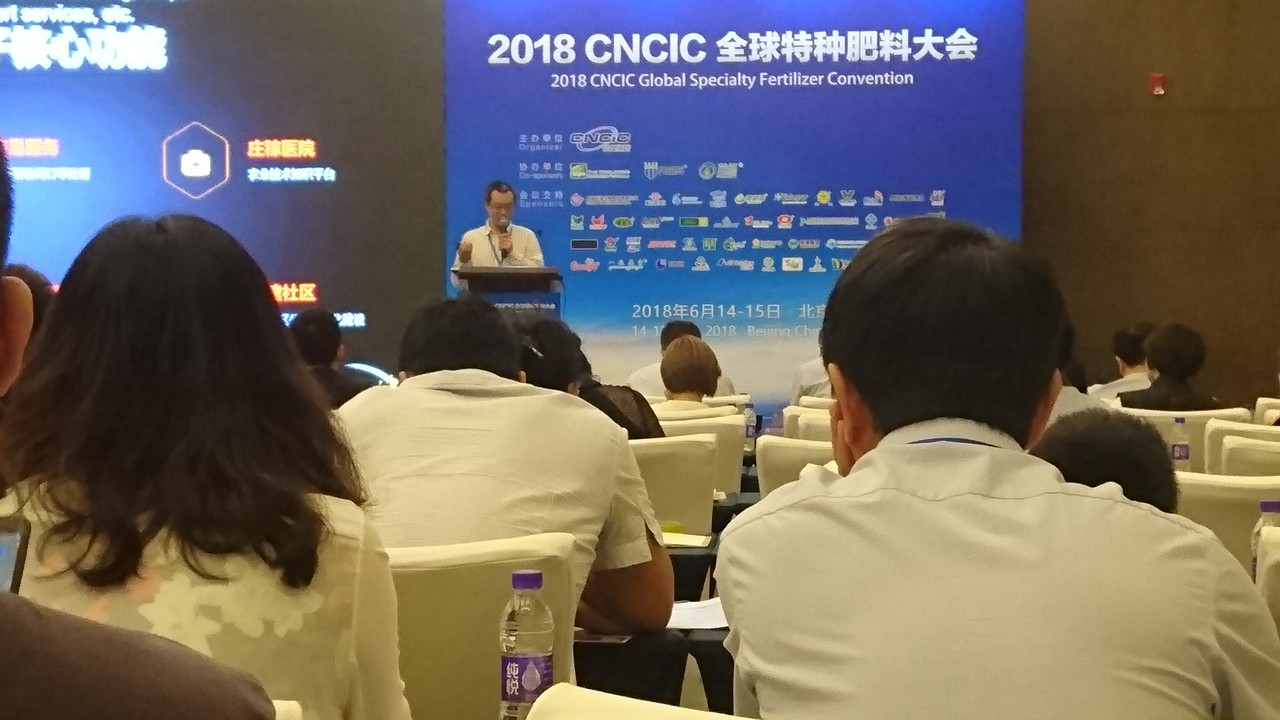 2018 CNCIC Global Specialty Fertiliser Convention.