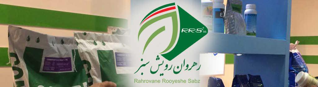 12 years Hortiland – Rahrovane Royesh Sabz in Iran